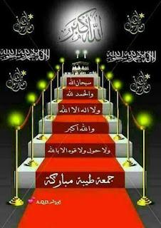 خلفيات  لجمعه مباركه