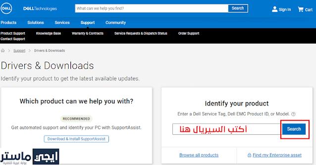 صفحة الدعم لتحميل تعريفات لاب توب Dell مجانا