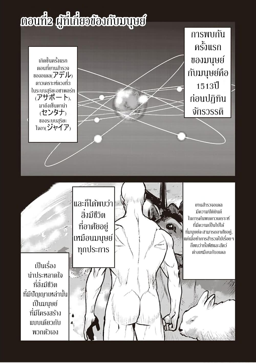 อ่านการ์ตูน The Galactic Navy Officer Becomes an Adventurer ตอนที่ 2 หน้าที่ 1