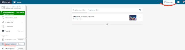 создание поста wordpress