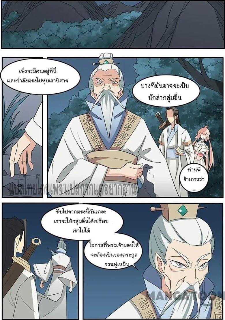 God of War - หน้า 11