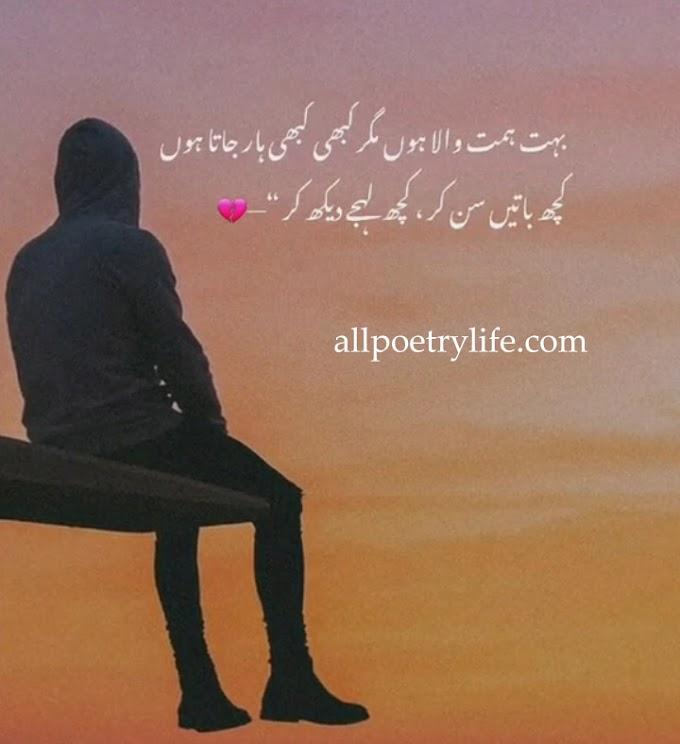 Sad Poetry | Sad Shayari | Sad Quotes Urdu