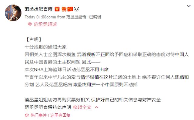 NBA boycott Fan Chengcheng