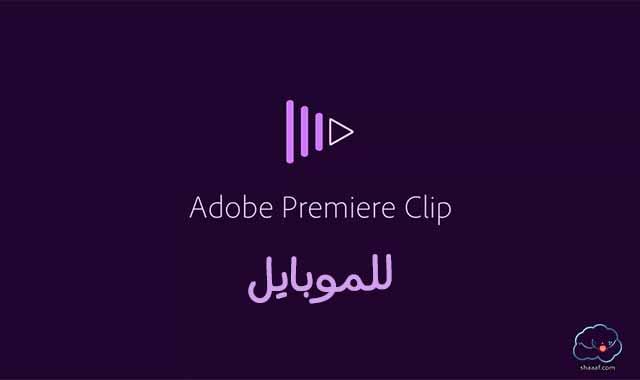 Adobe Premiere Clip للموبايل