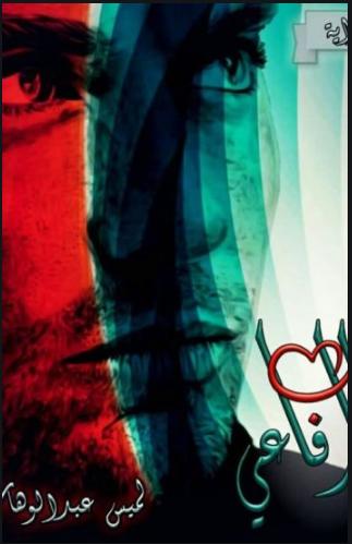 رواية قلب الرفاعي كاملة للتحميل pdf - لميس عبدالوهاب