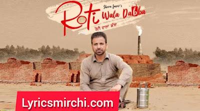 Roti Wala Dabba Song Lyrics | Sheera Jasvir | New Punjabi Song 2020