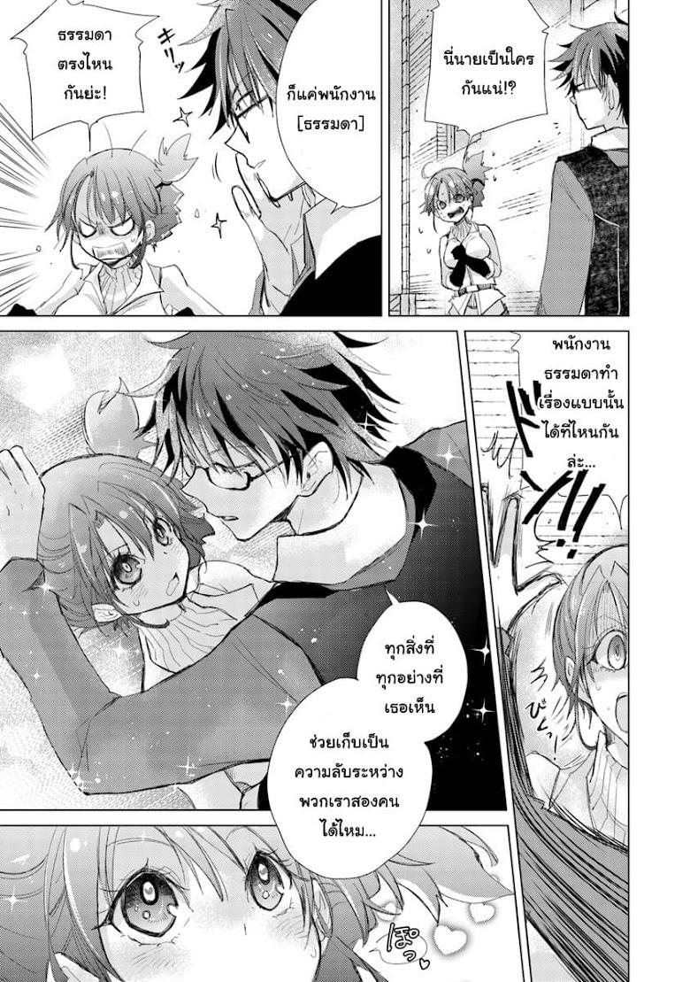 """Hazure Skill """"Kage ga Usui"""" o Motsu Guild Shokuin ga, Jitsuha Densetsu no Ansatsusha - หน้า 11"""