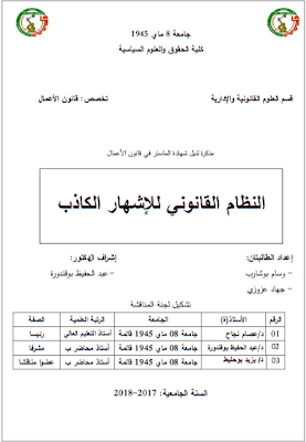 مذكرة ماستر: النظام القانوني للإشهار الكاذب PDF