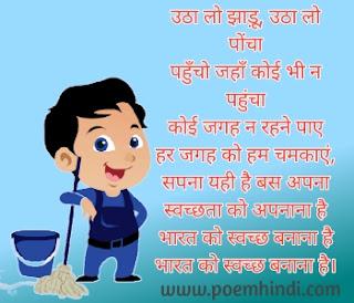 Swachh Bharat Abhiyan Poem in Hindi poster quotes shayari SMS