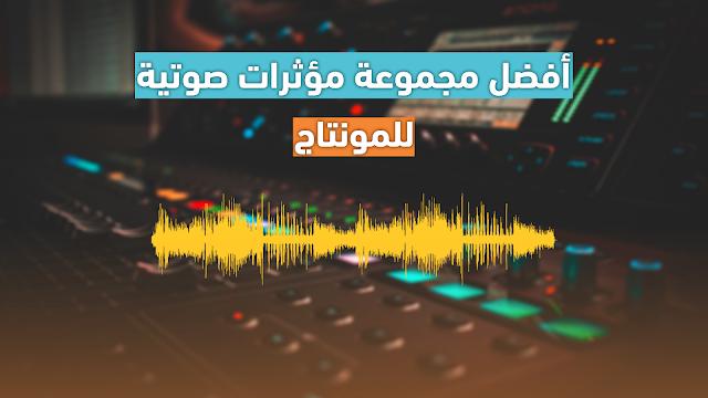 تنزيل أفضل مجموعة مؤثرات صوتية للمونتاج ، sound effects free download for youtube
