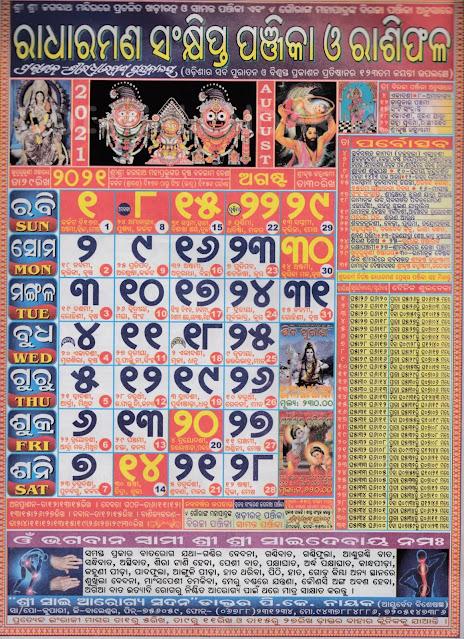 Odia Radharaman Panjika Calendar 2021 August