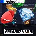 Кристаллы Pocket Option