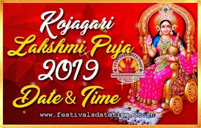 2019 Kojagari Lakshmi Puja Date & Time in West Bengal, 2019 Bengali Lakshmi Puja Date & Time