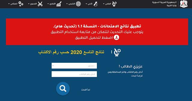 نتائج التاسع 2020 في سوريا حسب رقم الاكتئاب