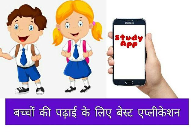 बच्चों की Study के लिए Best mobile application