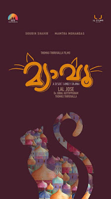 meow malayalam movie, meow lal jose movie, mallurelease