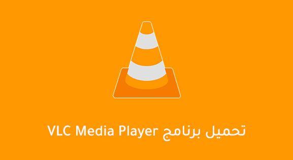 برنامج VLC MediaPlayer
