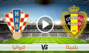 مشاهدة مباراة بلجيكا وكرواتيا بث مباشر بتاريخ 06-06-2021 مباراة ودية