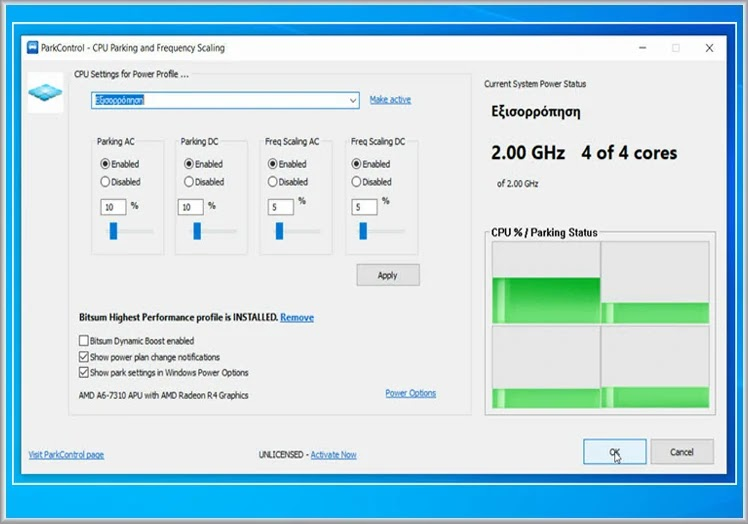 ParkControlFree : Τροποποιήστε το ενεργειακό προφίλ του υπολογιστή σας