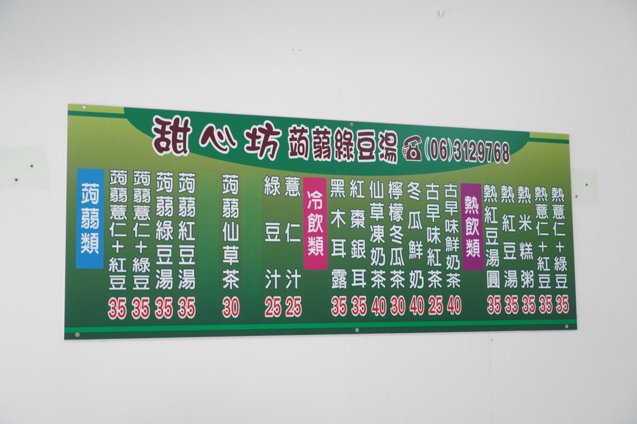 台南永康區美食【甜心坊·蒟蒻綠豆湯】夏日清涼甜湯首選,平價高CP的懷舊古早味,天然無添加的養身飲品|下午茶點心推薦