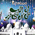 Rabi ul Awwal Mubarak HD Wallpapers SMS Quotes And Wishes