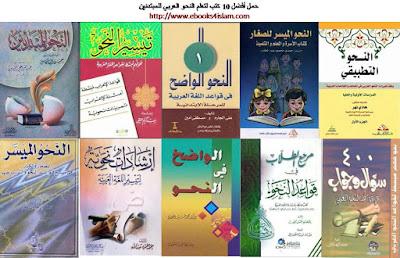 حصريا: حمل أفضل 10 كتب لتعلم النحو العربي للمبتدئين pdf