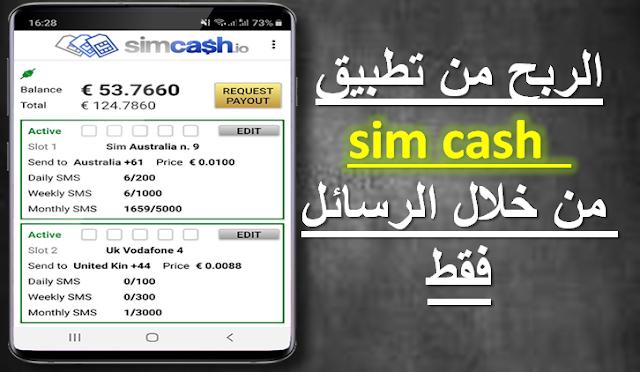 الربح من تطبيق sim cash  من خلال الرسائل فقط
