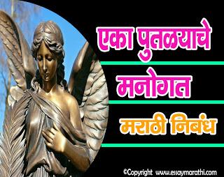 Eka Putlyache Manogat Essay In Marathi