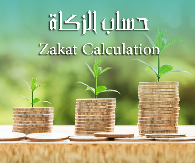 حساب الزكاة - Zakat Calculation‏