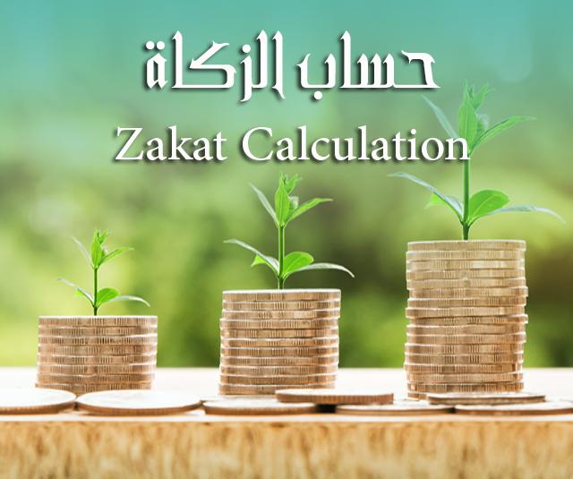 حساب الزكاة - Zakat Calculation