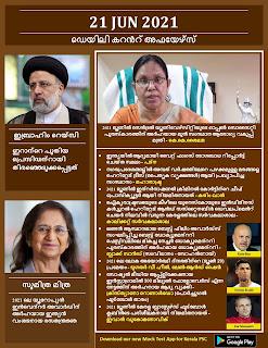 Daily Malayalam Current Affairs 21 Jun 2021