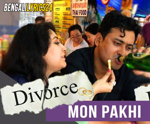 Mon pakhi lyrics - divorce