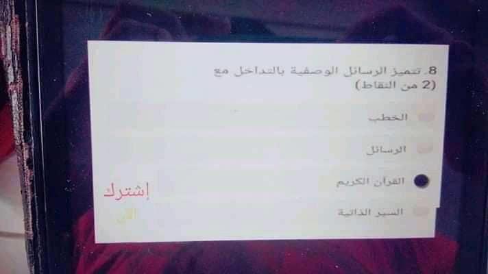 امتحان لغة عربية تجريبي لامتحان 19 مايو للصف الاول الثانوي 0%2B%25286%2529