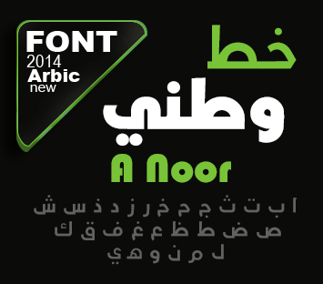 font arabic : VIP Watan KSa