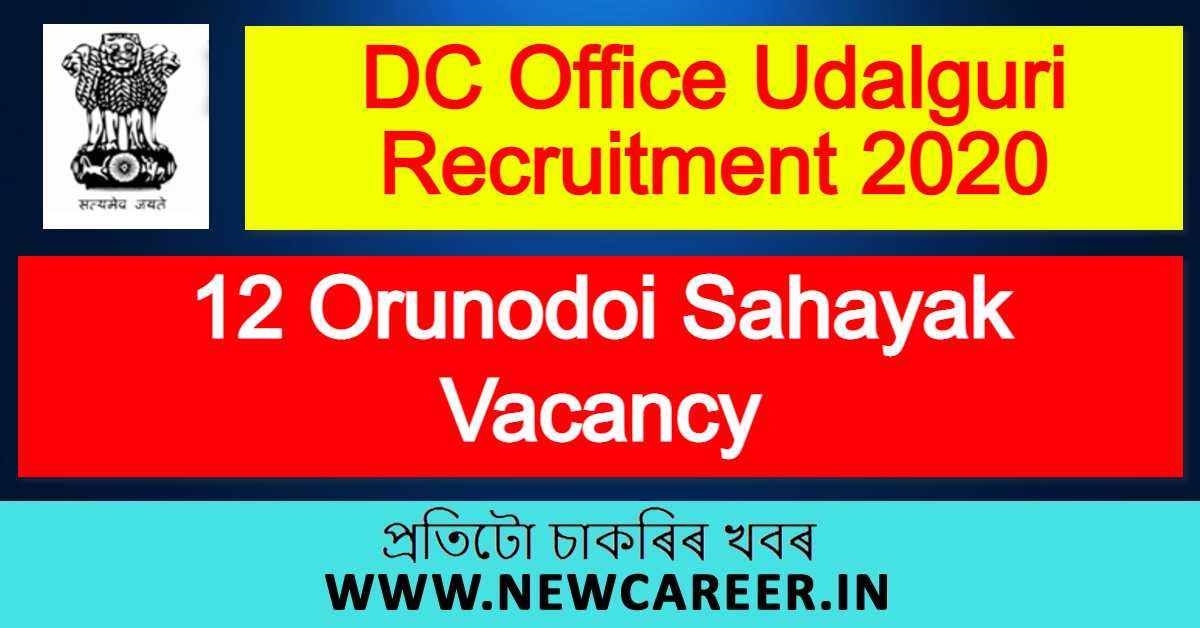 DC Office Udalguri Recruitment 2020 : Apply For 12 Orunodoi Sahayak Vacancy
