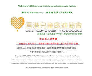 香 港 兒 童 啟 迪 協 會