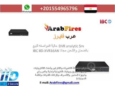 DVR analytic 5m عالية المواصفه للبيع بالضمان والشحن مجانا IBC IID-XVR16AN