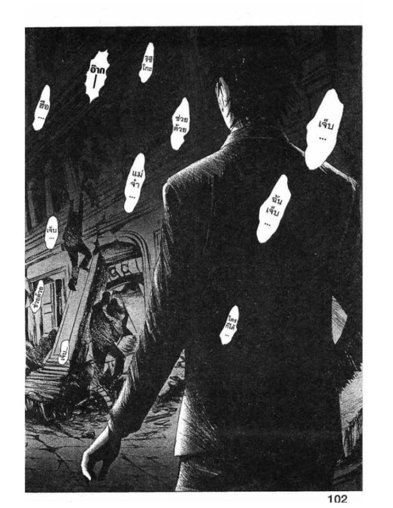 Kanojo wo Mamoru 51 no Houhou - หน้า 99