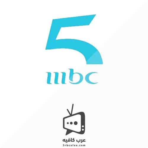 قناة ام بى سى الخامسة المغربية 5 MBC بث مباشر