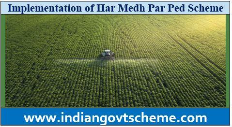 Har Medh Par Ped Scheme