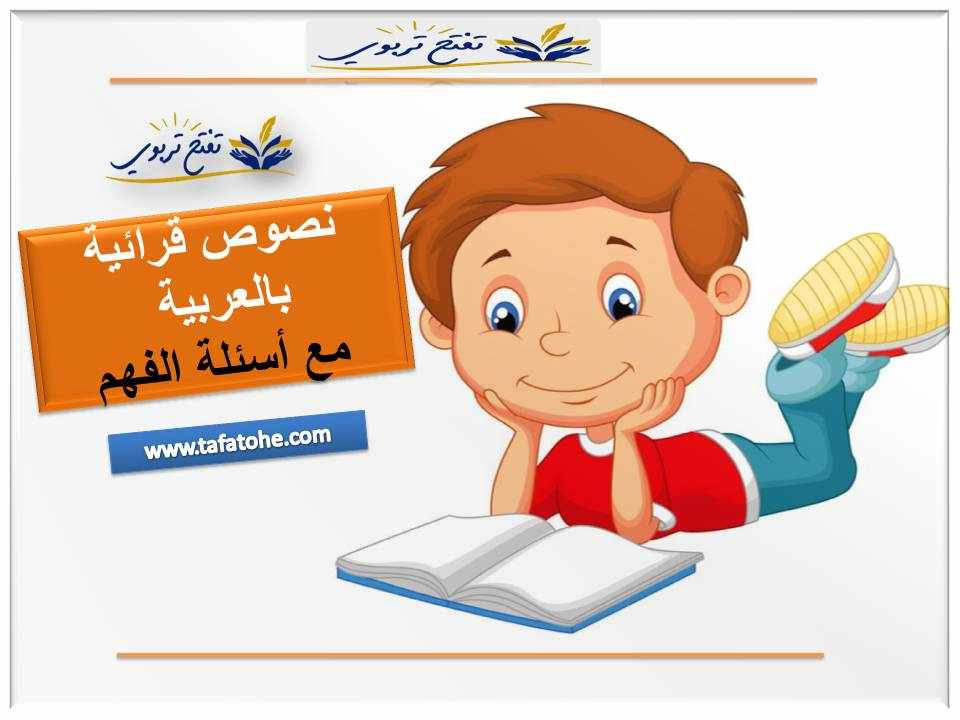 نصوص قرائية بسيطة بالعربية