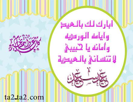 أجمل صور تهنئة بالعيد للحبيب 12