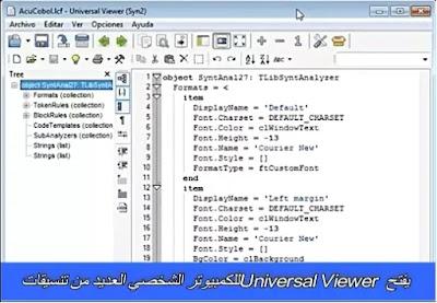 يفتح Universal Viewer للكمبيوتر الشخصي العديد من تنسيقات