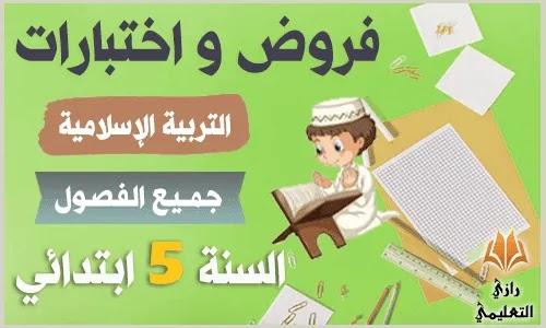 فروض و اختبارات التربية الاسلامية للسنة الخامسة ابتدائي جميع الفصول