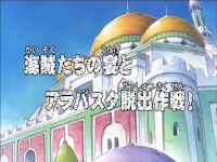 One Piece Episode 128