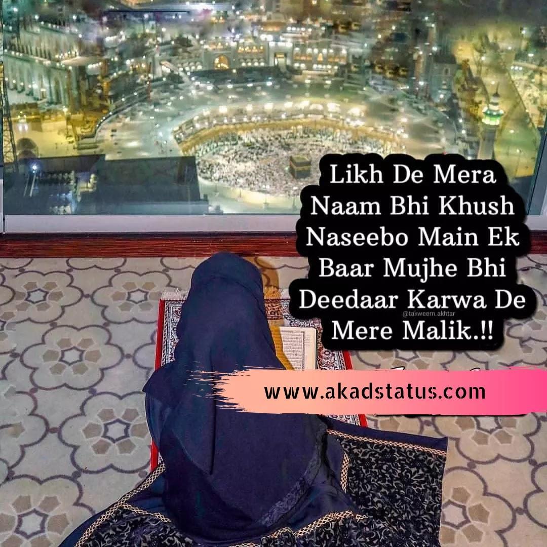 Allah Shayari images, allah poetry images,allah love shayari Images,