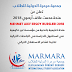 منحة جمعية مرمرة للدراسة في تركيا 2018