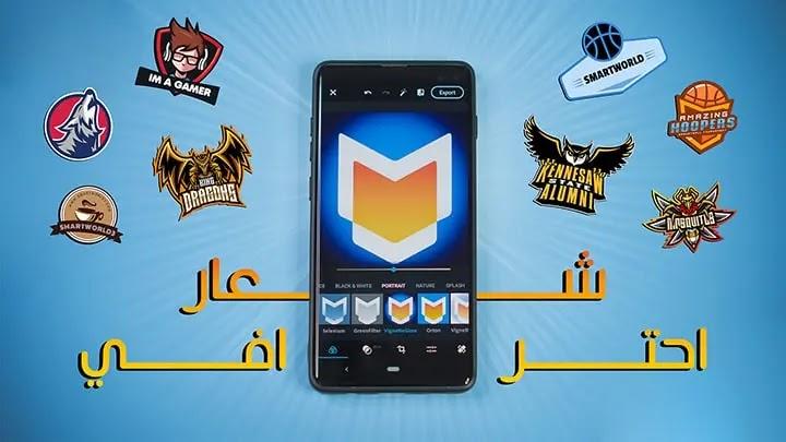 كيف تصنع شعار احترافي على هاتفك