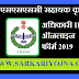 UKSSSC Assistant Agriculture Officer III Online Form 2019 Date 05 August 2019