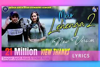 तेरो लहंगा, Mero Lehenga Lyrics by Inder Arya and Jyoti Arya